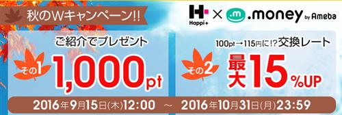 ハピタス秋のWキャンペーン