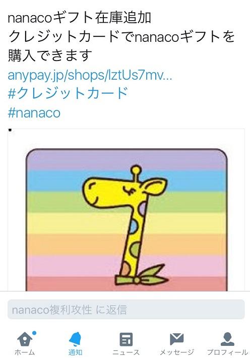 nanaco複利攻性