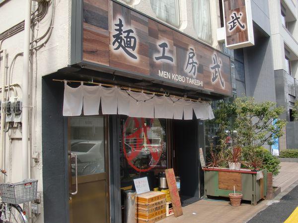 武@錦糸町・20160502・店舗
