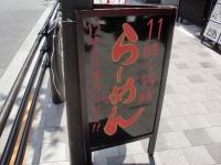 よかろう門@赤坂・20160505・路上看板
