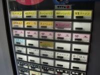 一瑞亭@新宿御苑・20160525・券売機