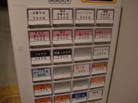 二階堂@九段下・20160601・券売機