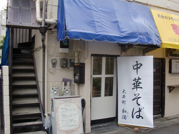 和渦@大井町・20160612・店舗
