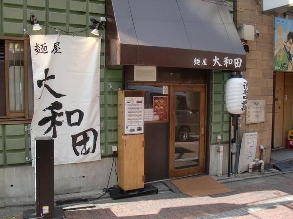 大和田@渋谷・20160622・店舗