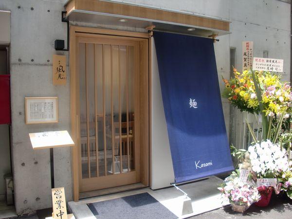 風見@銀座・20160707・店舗