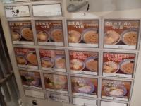 マンモス@渋谷・20160712・券売機