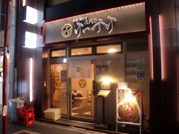 けいすけ@東銀座・20160717・店舗