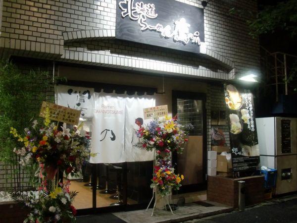 鷹の爪@新宿三丁目・20160721・店舗