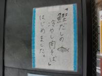 ぬかじ@渋谷・20160728・ポップ