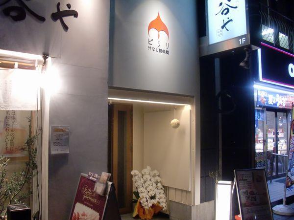 ピリリ@水天宮・20160802・店舗