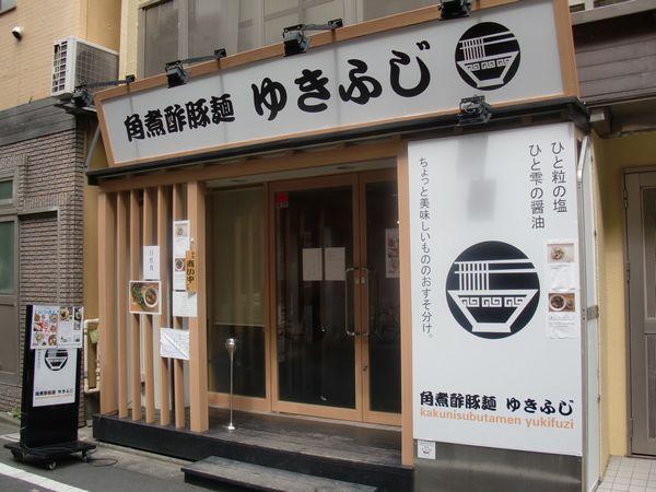 ゆきふじ@新御茶ノ水・20160804・店舗