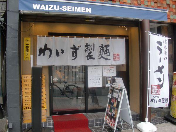 わいず製麪@赤坂見附・20160811・店舗