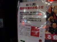 渋三@渋谷・20130823・臨休