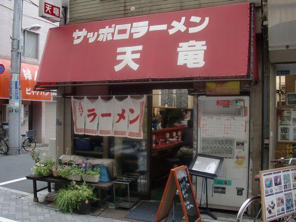 天竜@浅草橋・20160908・店舗
