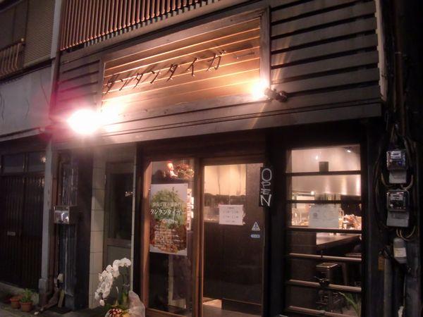 タンタンタイガー@蔵前・20160920・店舗