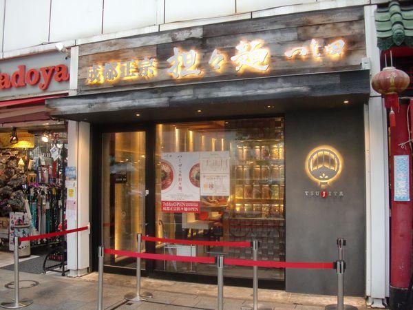 担々麺つじ田@小川町・20160929・店舗