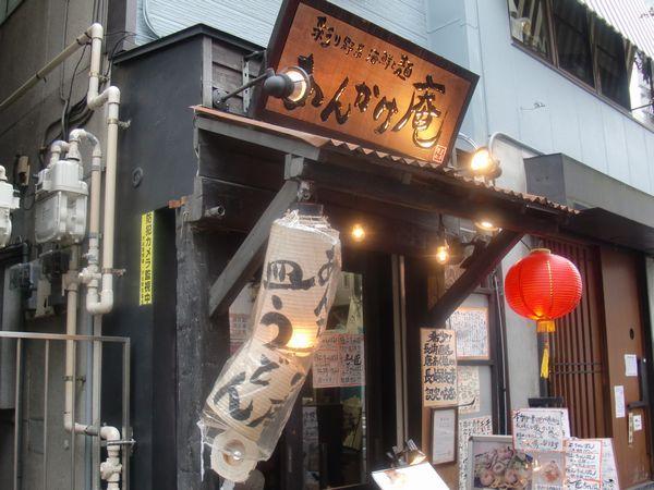 あんかけ庵@渋谷・20161016・店舗