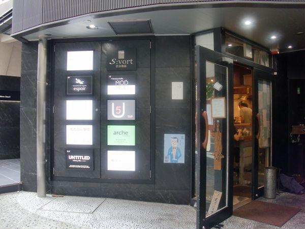 ぬかじ@渋谷・20161023・店舗