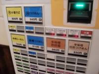 き楽@御成門・20161101・券売機