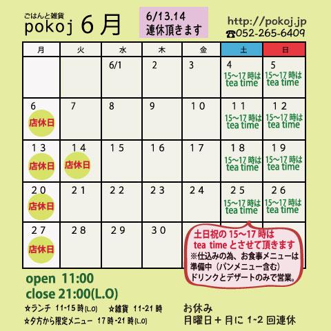201606yasumi.jpg