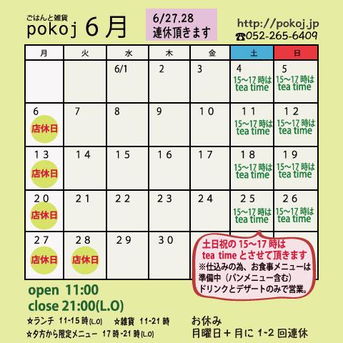 201606yasumi2.jpg