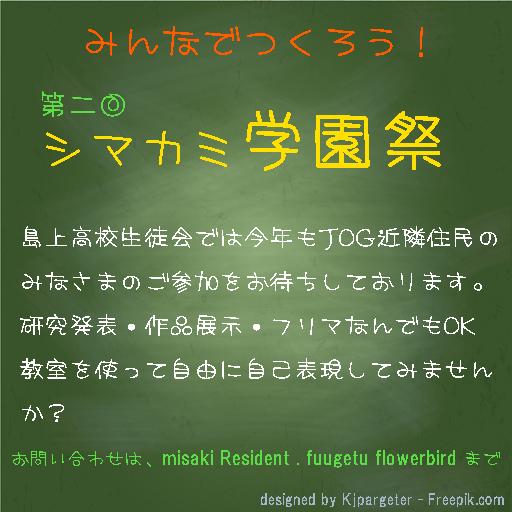 Shimagami03.png