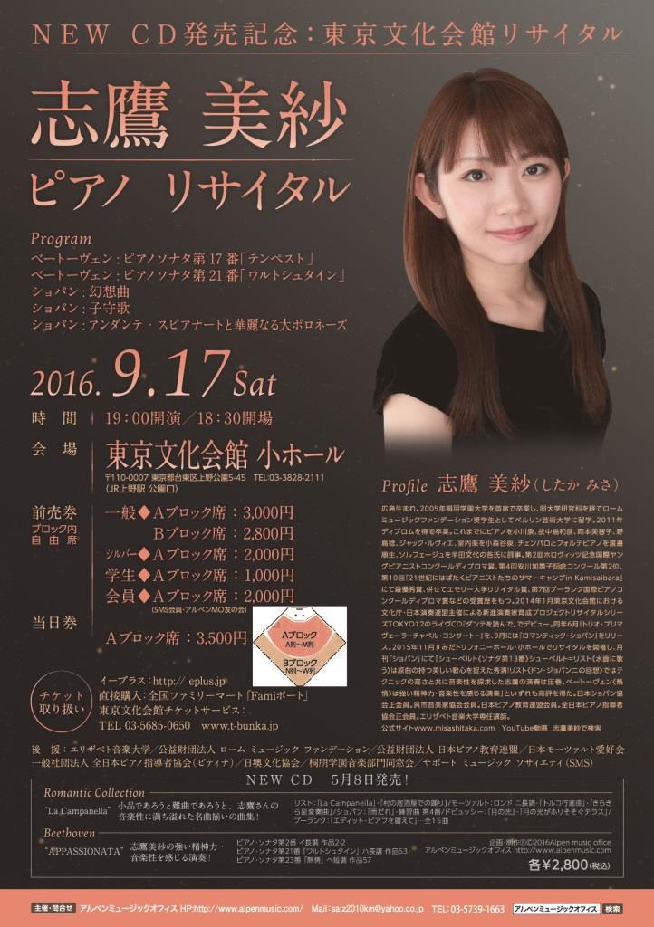 20160917_recital.jpg