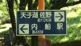 20160603稲子032