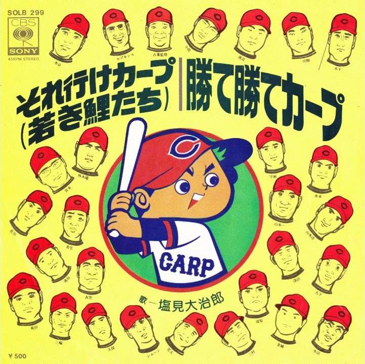 「それ行けカープ(若き鯉たち)」レコードジャケット
