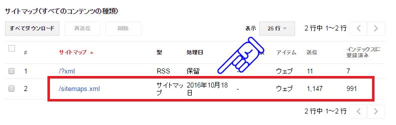 fc2ブログのgoogleサイトマップ保留問題が解決 再発 ブログ
