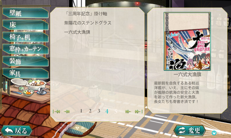 KanColle-161023-21094289.png