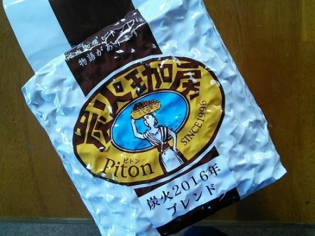 ピトンの珈琲豆