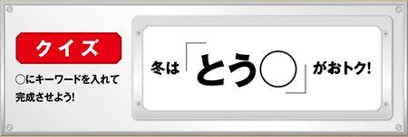 キャプチャ 10 29 touyu4_r