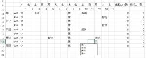 20181014_勤務表