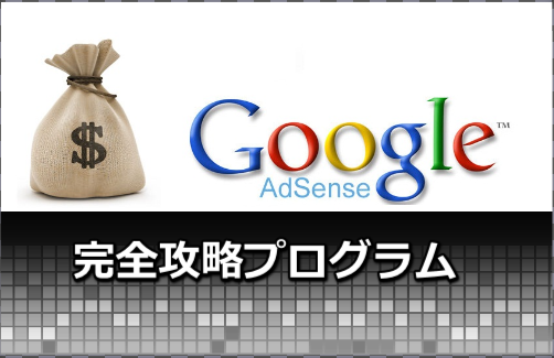 MAF(Money Adsens Factory)特典