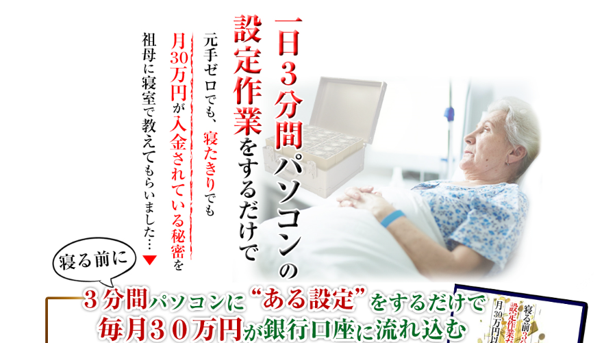 スリーピースシステム(三峰勇司)