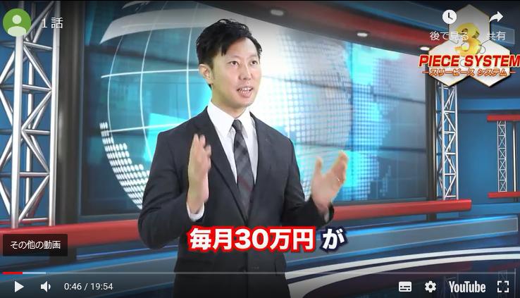 スリーピースシステム(三峰勇司) 2