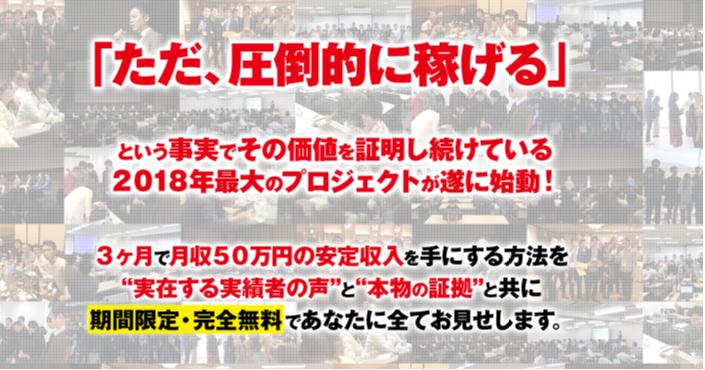 広田光輝(月収50万円確定プロジェクト2018)