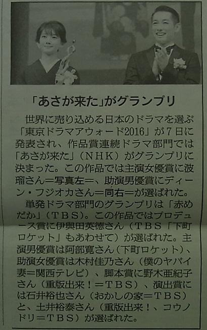 16118朝日新聞
