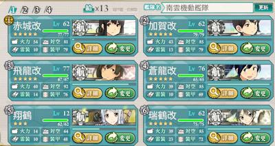 南雲機動艦隊の再現