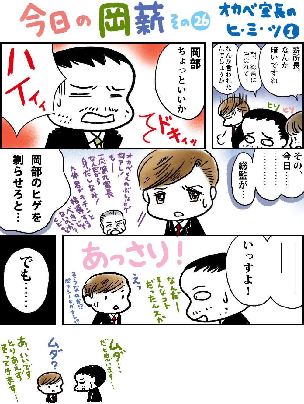 kyounookamaki26-1.jpg
