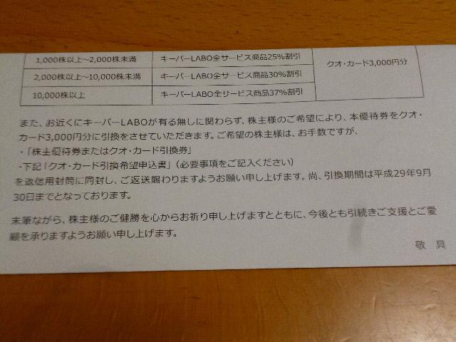 P1070793 - コピー(1)