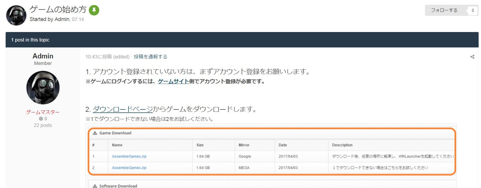 【日本版 裏WarRock】簡単!お手軽!! 3分間 AssembleWar  登録・起動方法