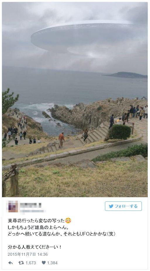 福井県の東尋坊に「超巨大なUFO」が出現?ツイッターで話題に