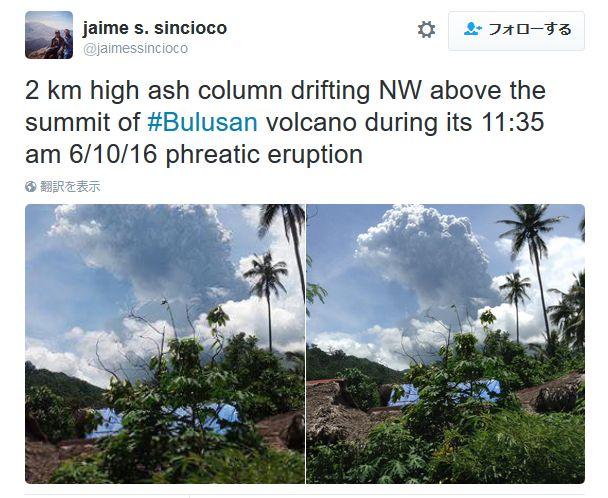 フィリピン・ルソン島のブルサン山が噴火…昨年から同規模の噴火が9回発生!噴煙2000メートル