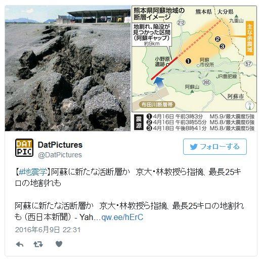 【熊本地震】阿蘇に新たな「活断層」や最長25キロの「地割れ」…京大教授らが指摘