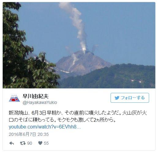 【フォッサマグナ】新潟焼山、火山性地震は減少したが今後「噴火」のおそれ