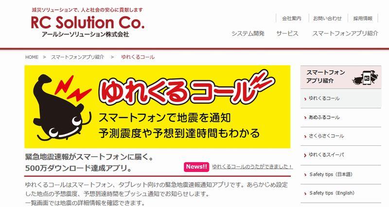 【人気アプリ】緊急地震速報「ゆれくるコール」 月額120円でプレミアムプランを追加…無料版よりも「3~5秒」程度速く通知