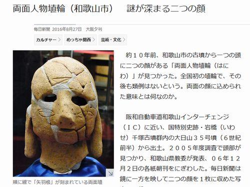 【両面宿儺】10年前に和歌山の古墳から出土された全国初の2つの顔を持つ「両面人物ハニワ」その後も類例はなし…未だその謎、解明されず