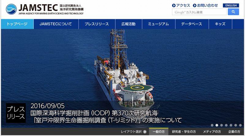 地球深部探査船「ちきゅう」 → 10日から南海トラフ(高知県室戸沖)の掘削開始へ